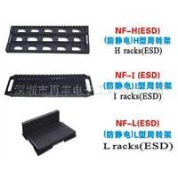 H racks(ESD)