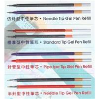 Pen Refill