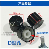 Aluminum alloy black and white bright side 21*17MM potentiometer knob cap encoder D-type hole axle