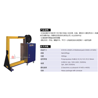 strapping machine ,automatical strapping  machine