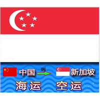 china  guangzhou to singapore air express  and LCL sea freight and taobao shopping agent