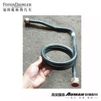 Brake steel tube assembly (hose to through)