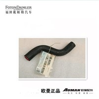 Steering oil return hose