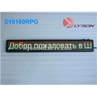P4.75mm 16*320 Dots Single Color LED Moving Message Display