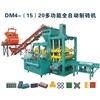 The after-sales of DM4-(15) 20 hydraulic cement baking-free brick machine