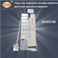 Low Temperature Grain Dryer (Paddy / Wheat / Seeds)(5HXG)