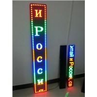 P7.62 semi-outdoor mix color led sign