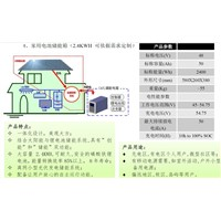home energy storage system