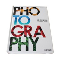 Hardcover Photo Book Printing,Hardback Book Printing China