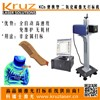 Beijing Kruz 20W Co2 laser marking machine for wood,leather, and leather marking